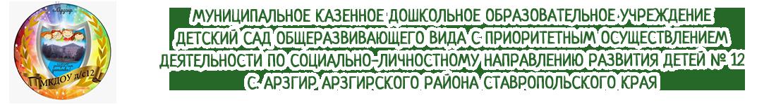 МКДОУ д/с №12 с. Арзгир